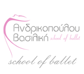 Σχολή Μπαλέτου & Σύγχρονου Χορού Βασιλικής Ανδρικοπούλου - Πάτρα